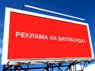 Билборды, как элементы наружной рекламы: виды, способы размещения